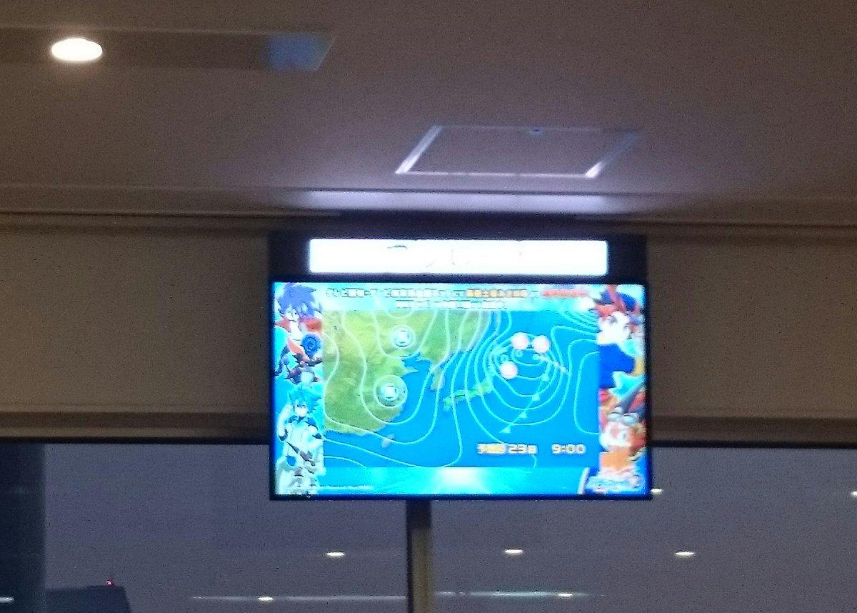 羽田空港行く度にバディファイトの天気予報流れてるのに驚いてしまう