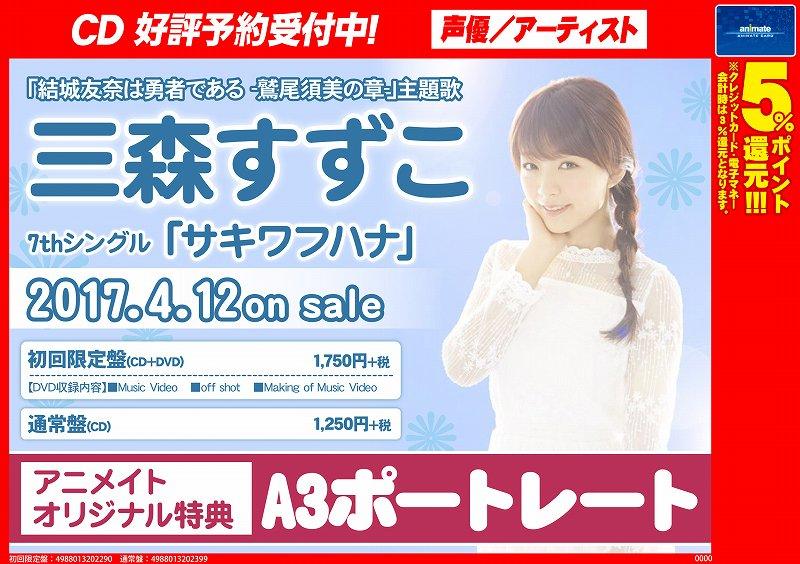 【CD予約情報】17/04/12 発売「三森すずこさん7thシングル「結城友奈は勇者である -鷲尾須美の章-」主題歌」予