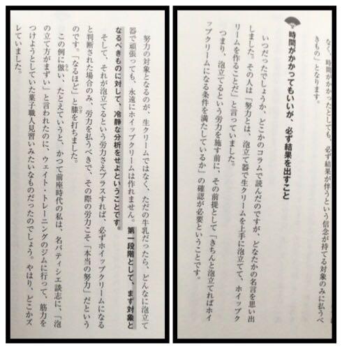 #立川談慶 さんの本で1番のパンチライン。「努力をしたからすごい」というプロセスの評価じゃなくて、「努力をする前に努力し