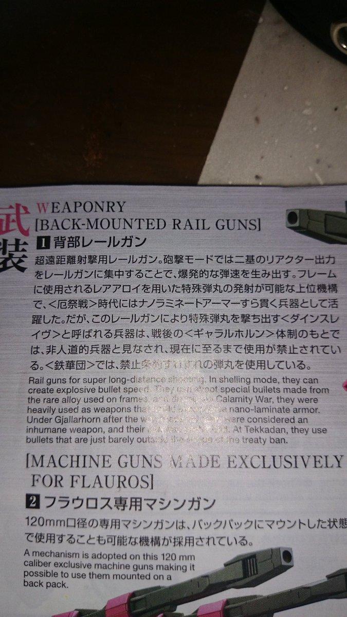 ダインスレイヴのまとめ。『レアアロイを用いた特殊弾丸の発射が可能』ってことと、『このレールガンにより特殊弾丸を撃ち出す&