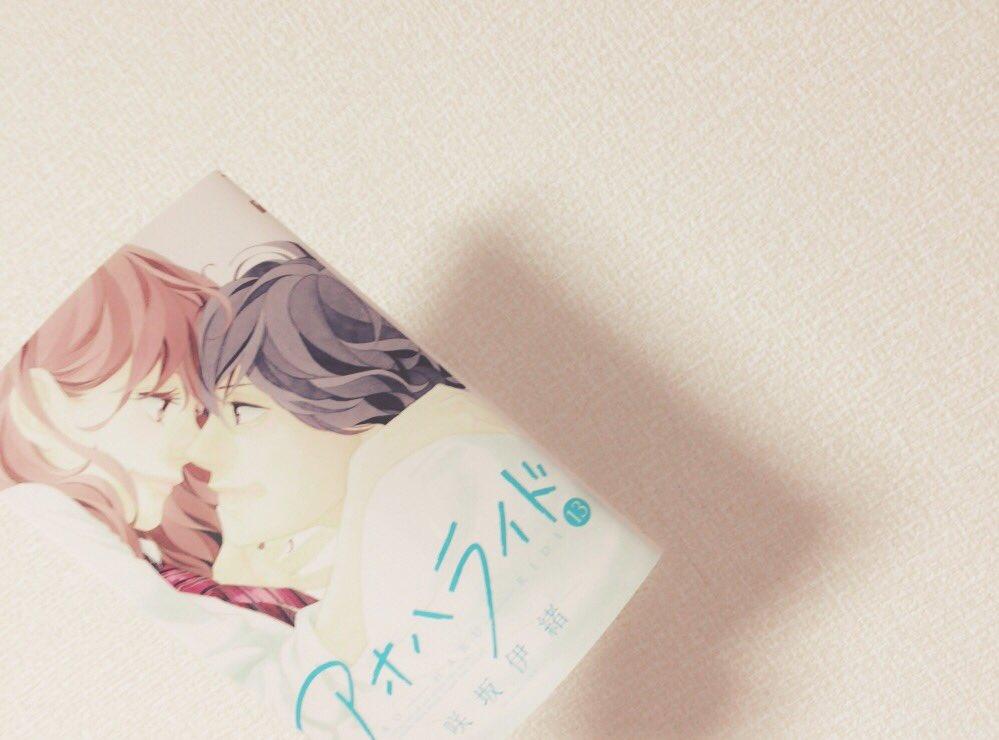 アオハライド一番お気に入りの漫画。常に持っときたいぐらいスキ双葉ちゃんみたいな素敵な子になるの夢#アオハライド#咲坂伊緒