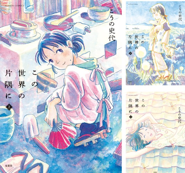 『この世界の片隅に』広島県呉市の聖地、特別公開に希望殺到「旧澤原家住宅」  #carp