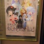 @豊洲ユナイテッドシネマでの、奇異太郎少年の妖怪絵日記振り返り上映会は終了。お渡し会も終わりまして、色紙とポスターを受け