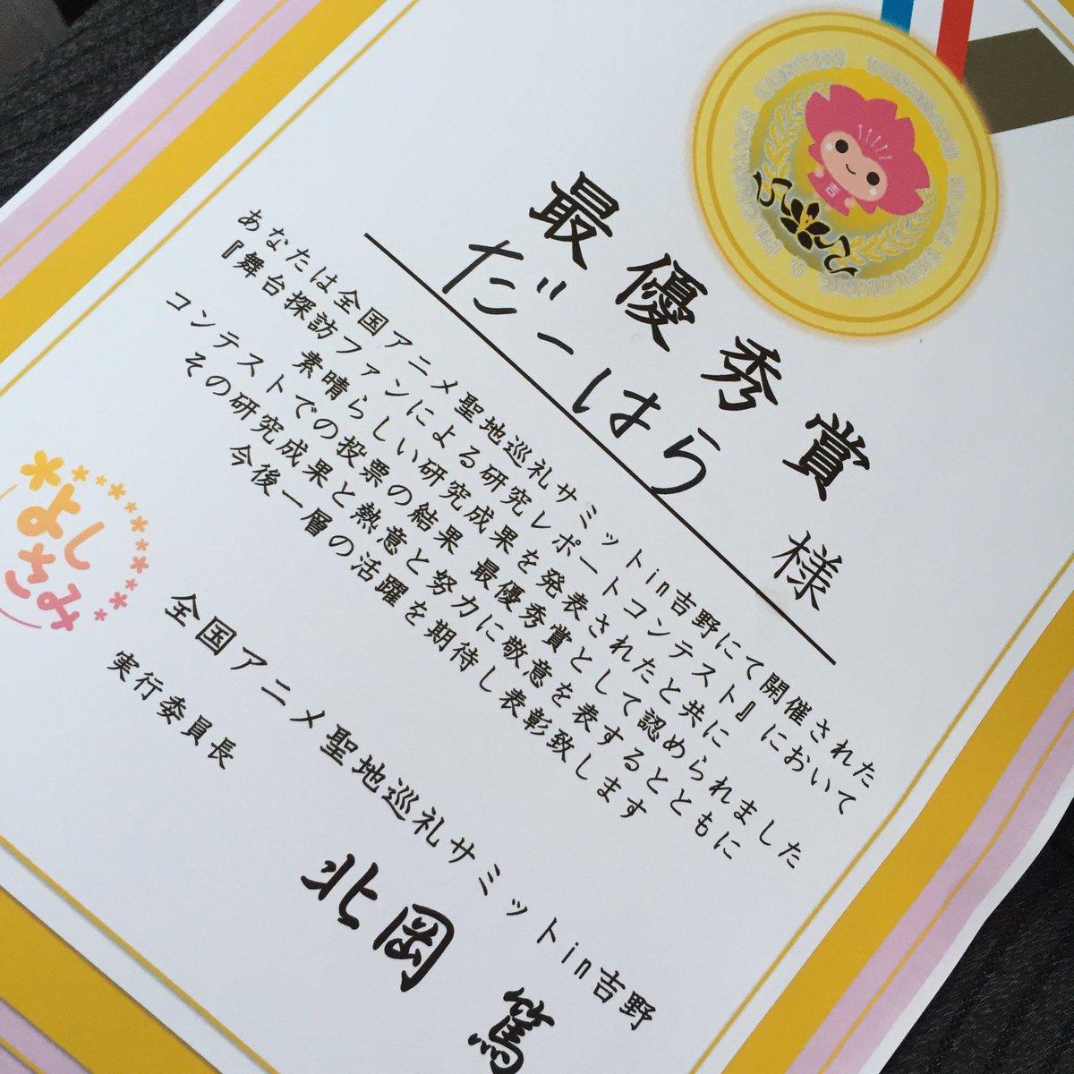 『舞台探訪ファンによる研究レポートコンテスト』最優秀賞に選んで頂けました!咲-saki-の舞台である吉野山でのサミットで