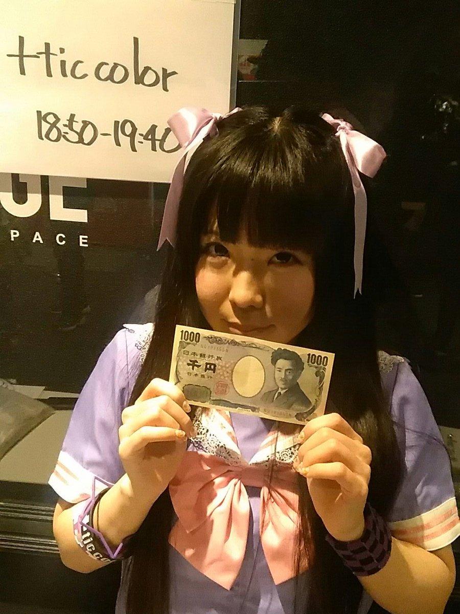 しずくちゃんがチェキ撮りに来てくれました。※画像はしずくちゃんの1000円札を持ったガチ恋です