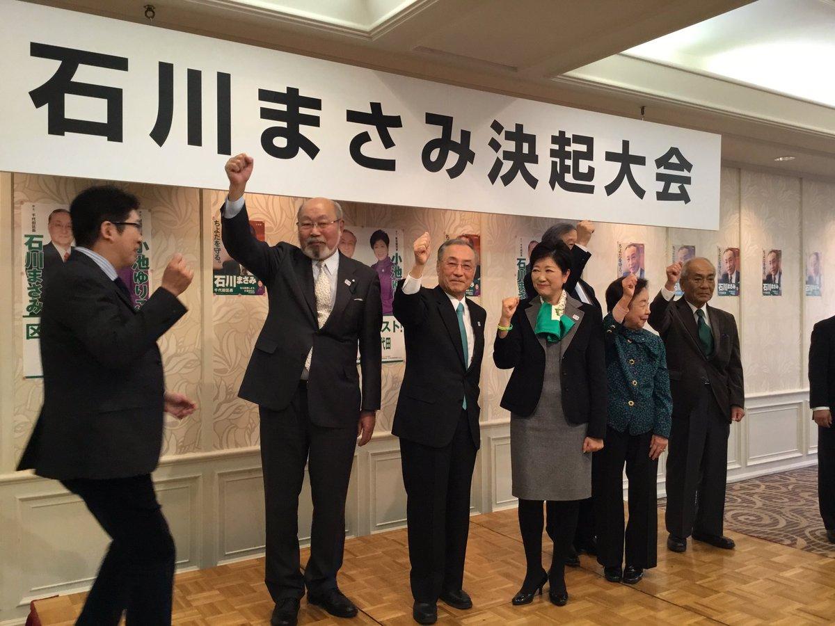29日からの千代田区長選を前に現職「石川まさみ」さんの決起大会。多数の支援者で熱気ムンムンでした。ペット殺処分ゼロ、待機児童ゼロなどの実績が違います。タバコのポイ捨て条例も。千代田区から「東京大改革」を進めるのか、後退させるのか、を確認したい。