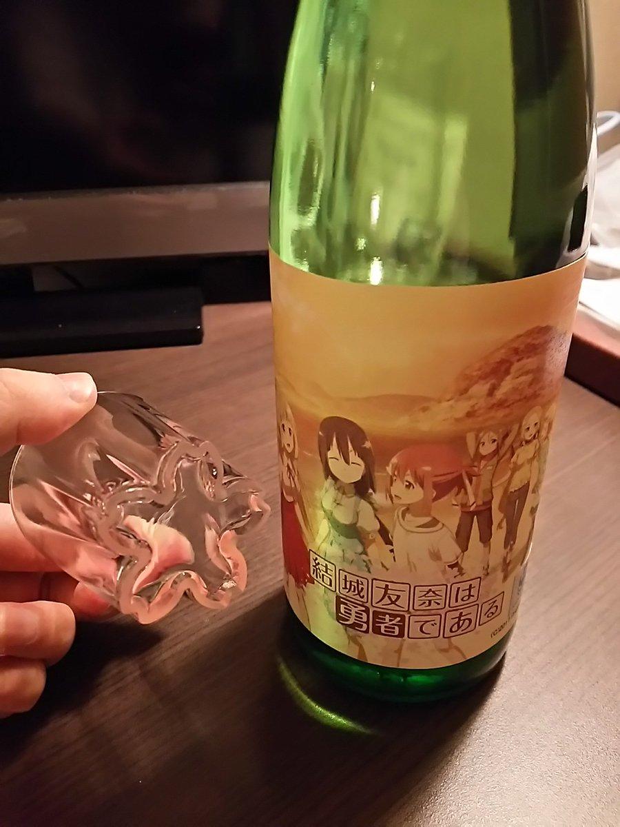 このために買った桜のグラスでコラボ酒を飲む。アテはご覧の通り。 #yuyuyu