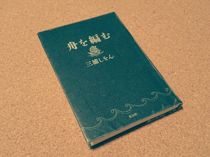 三浦しをんさんの『舟を編む』読了。久しぶりに「読んだ~」って感じです。・辞書ってどうやって作ってるんだろう。・言葉を言葉