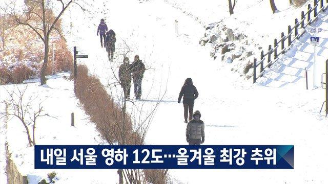 [JTBC 뉴스룸] #날씨 내일 서울 영하 12도…올겨울 최강 추위 https://t.co/HD522p0yEw 한파는 이번주 내내 이어지다 금요일쯤 잠시 풀리겠지만 주말부터 다시 추워져.