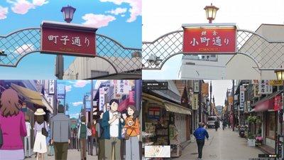 『亜人ちゃんは語りたい』第2話の町京子が高橋鉄男先生とデートシーンで2人が歩いていた通りは小町通りで、アーチの他、大里書