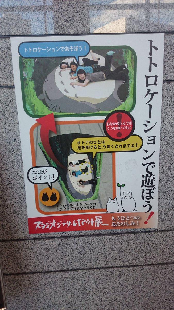 静岡市立美術館のジブリレイアウト展、面白かった。千と千尋のコーナーが特に圧巻。トトロの上でお昼寝ごっこ、ポニョ捕まえたご