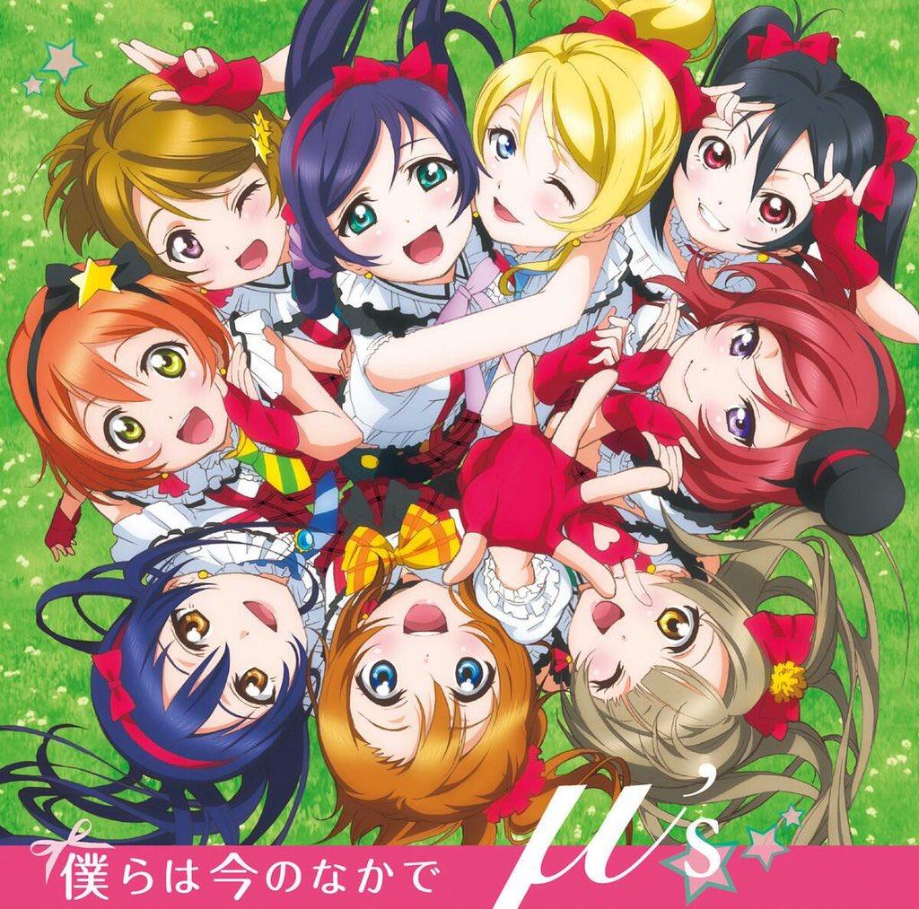 【1月23日】2013年の今日、TVアニメ1期OP主題歌 μ's『僕らは今のなかで』が発売されました。#lovelive