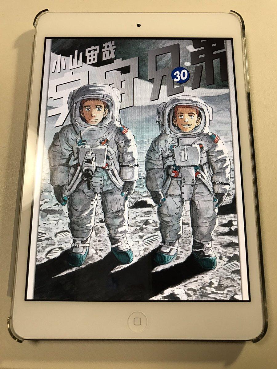 宇宙兄弟30巻がさっき発売されたよ!今から読むのだ〜