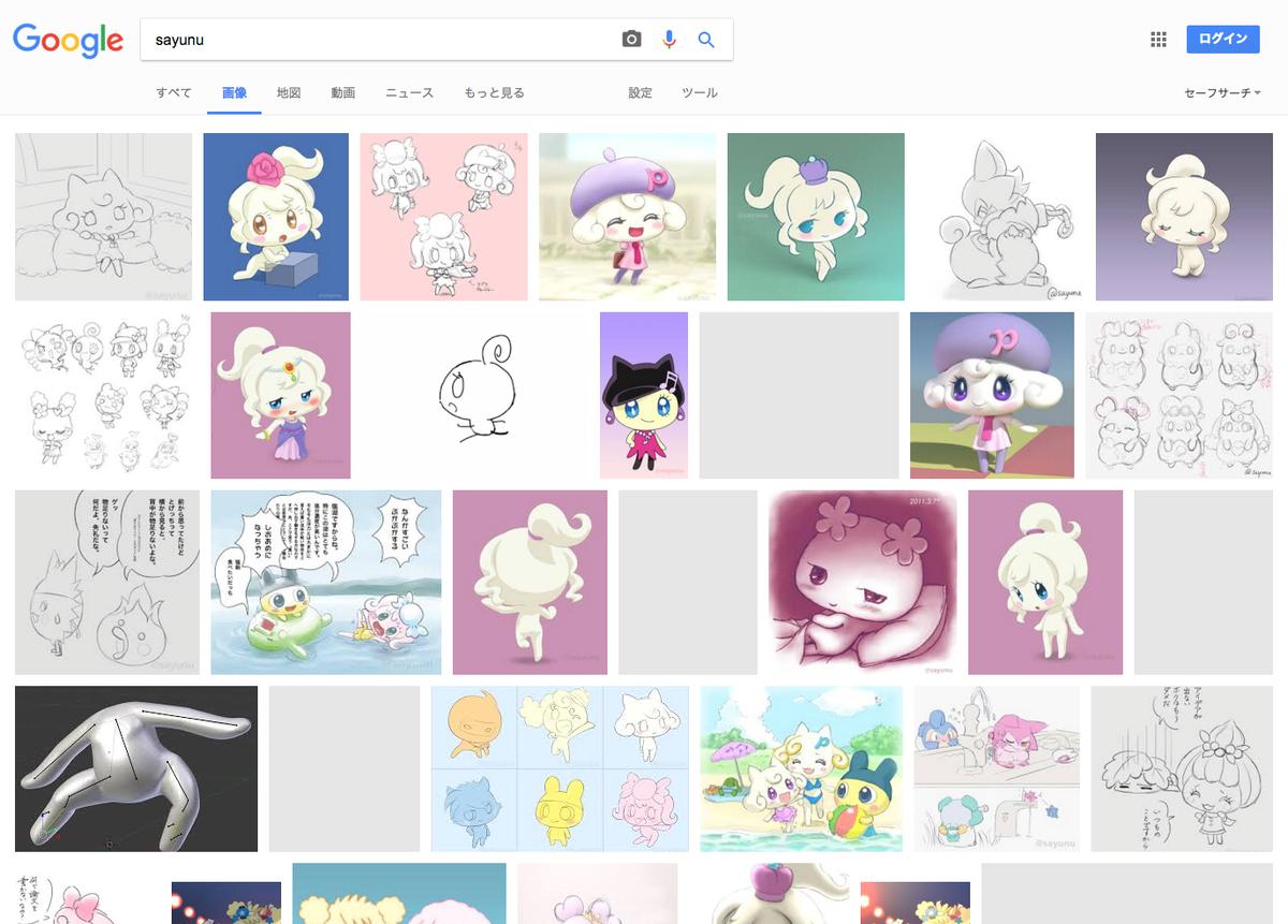 現在の Google での「sayunu」の画像検索結果(自分の作った画像以外は灰色で塗っておいた)。色んな絵を載せてる