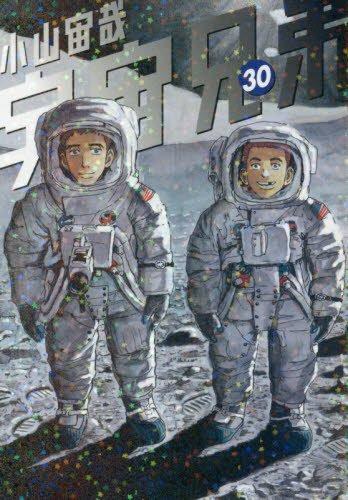 大垣書店コトチカ御池店にて「宇宙兄弟」30巻、本日入荷しております!当店では宇宙関連の書籍もいろいろと揃えていますよ。稲