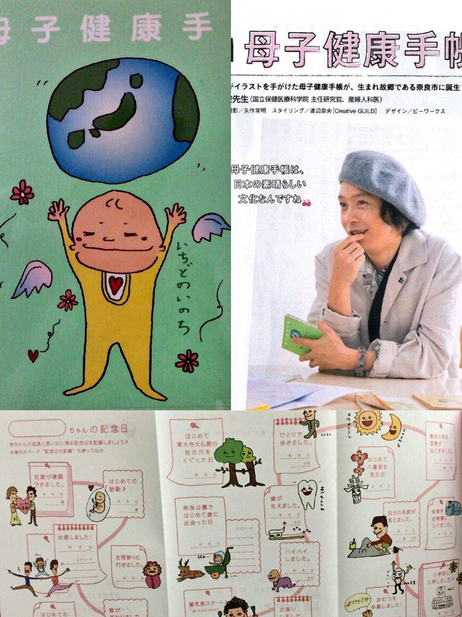 話題の高杉剛(堂本晋助)は無償で地元奈良の母子手帳のデザインを手がけ、ひよこクラブで連載を持ってる男なんですよ……三味線
