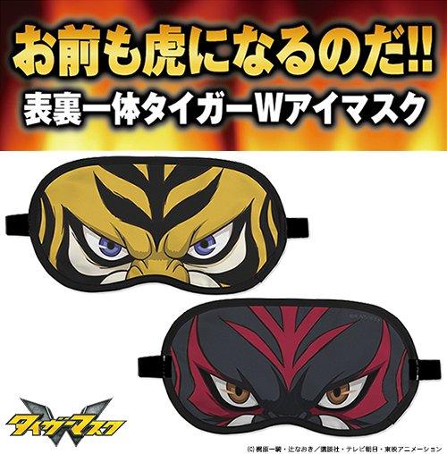 【タイガーマスクW】グッズ♪表裏一体「タイガーWアイマスク」ご予約受付中!表はタイガーマスク、裏はタイガー・ザ・ダークの