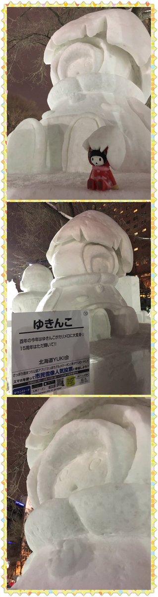 ゆきんこ雪像完成しました〜!!!今年は参加人数少なくて、ギリギリの勝負でしたがなんとか仕上がった♪( ´▽`)酉年なので