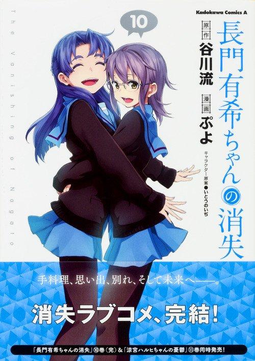 「長門有希ちゃんの消失」最終10巻、普通の女子高生・長門の恋物語