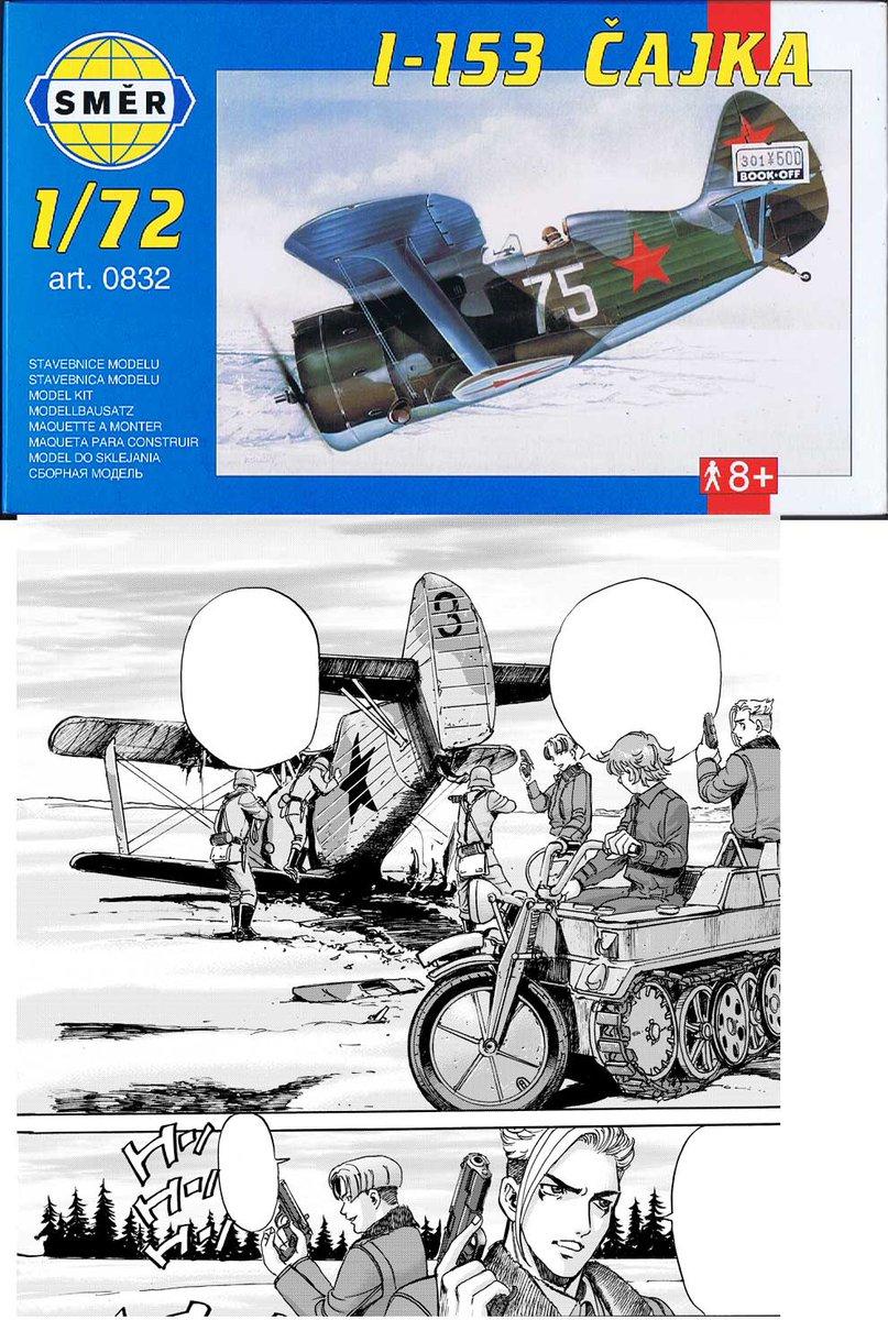 蒼空の魔王ルーデルの第7話の冒頭で出てきた複葉機・・I-153 CAJKA 読みは「チャイカ」?なのかな??写真を見て描