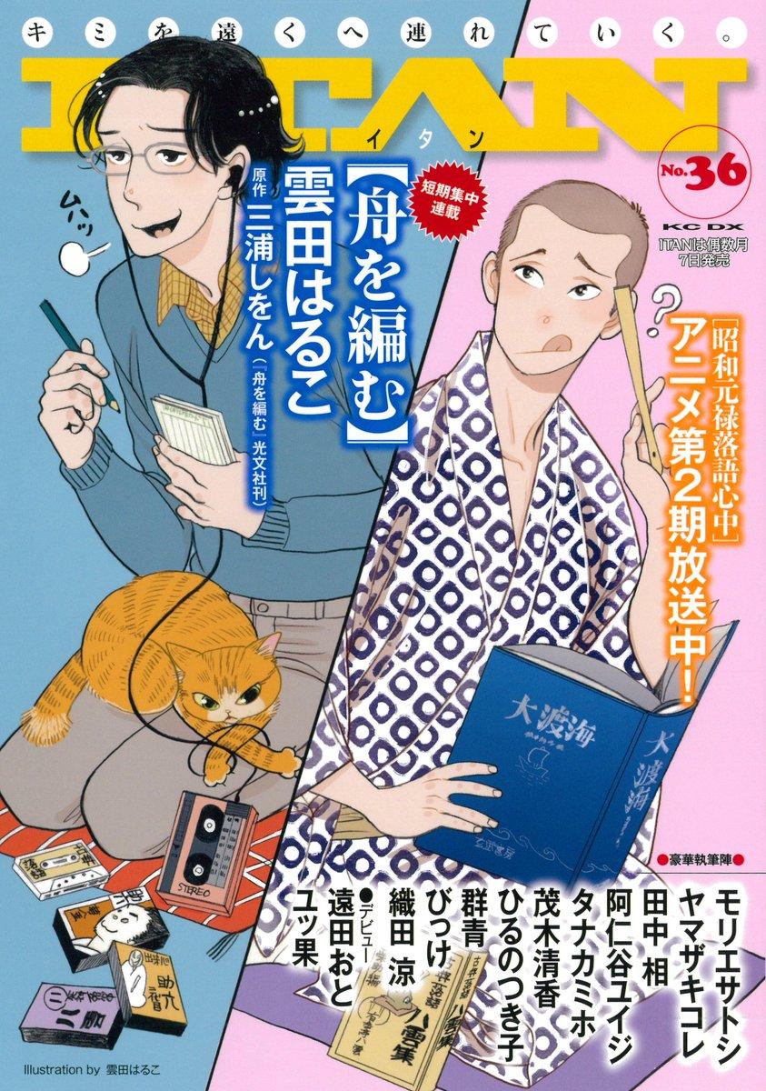 【最新号】あさって2月7日、ITAN最新36号が発売に。カバーイラストは、「舟を編む」と「落語心中」の競演。雲田はるこフ