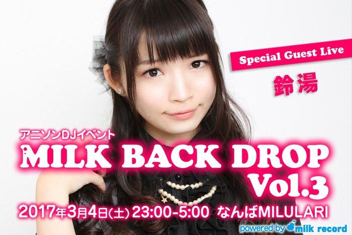 【MILK BACK DROP VOL.3】3月4日(土)のSPゲストはTVアニメ『リトルバスターズ! 〜Refrain