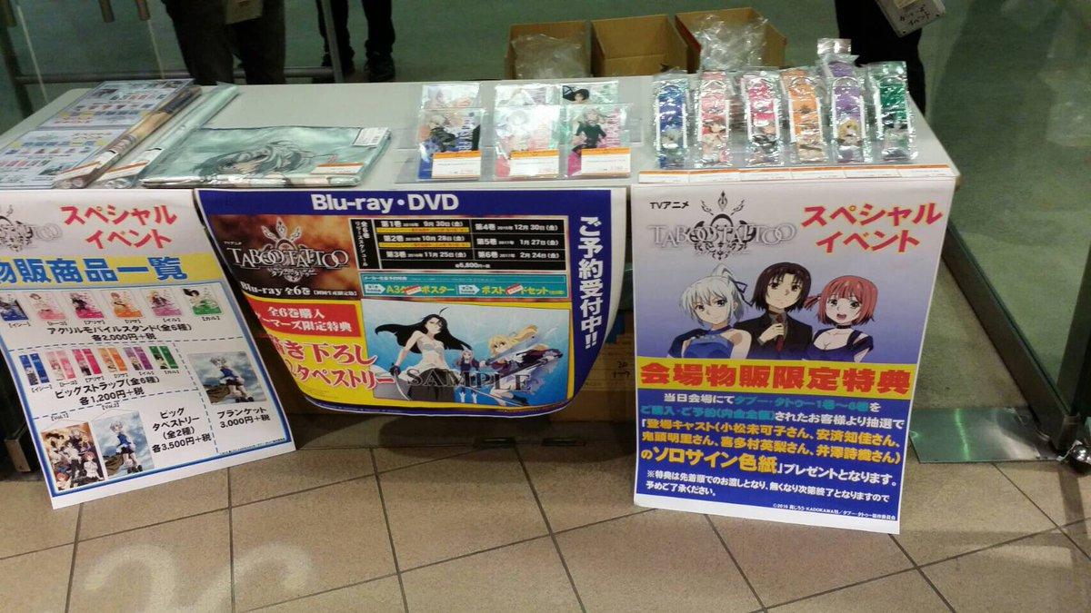 【タブー・タトゥースペシャルイベント本日開催!】会場では、物販販売を開始しました!グッズ販売のほか、Blu-rayご購入