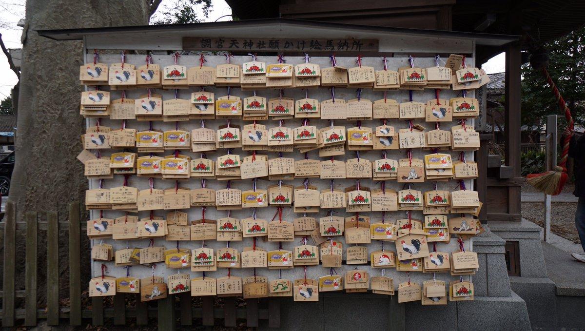 あ、そうそう。アニメ「浦和の調ちゃん」のタイトルは、この神社の名前「調」から来てると思われますが、某久喜市の神社や某大洗
