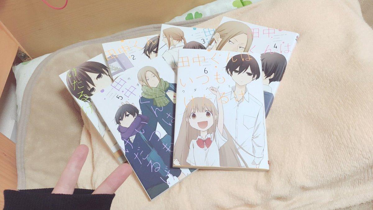 田中くんはいつもけだるげ7巻無かったけど…あるだけ大人買い(?)←