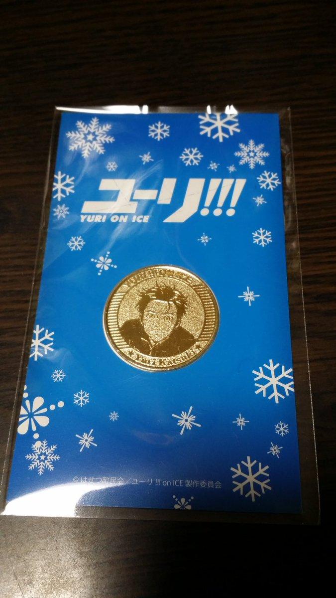 譲渡 ユーリ!!! on ICE 譲 アニメイト特典のメダル 勇利求 500円+送料ツイフィ必読お気軽にお声かけくださ