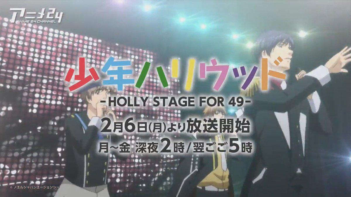 『少年ハリウッド-HOLLY STAGE FOR 49-』一挙放送🎶26時より#1-4:6日(月)視聴▷ #5-8:7日
