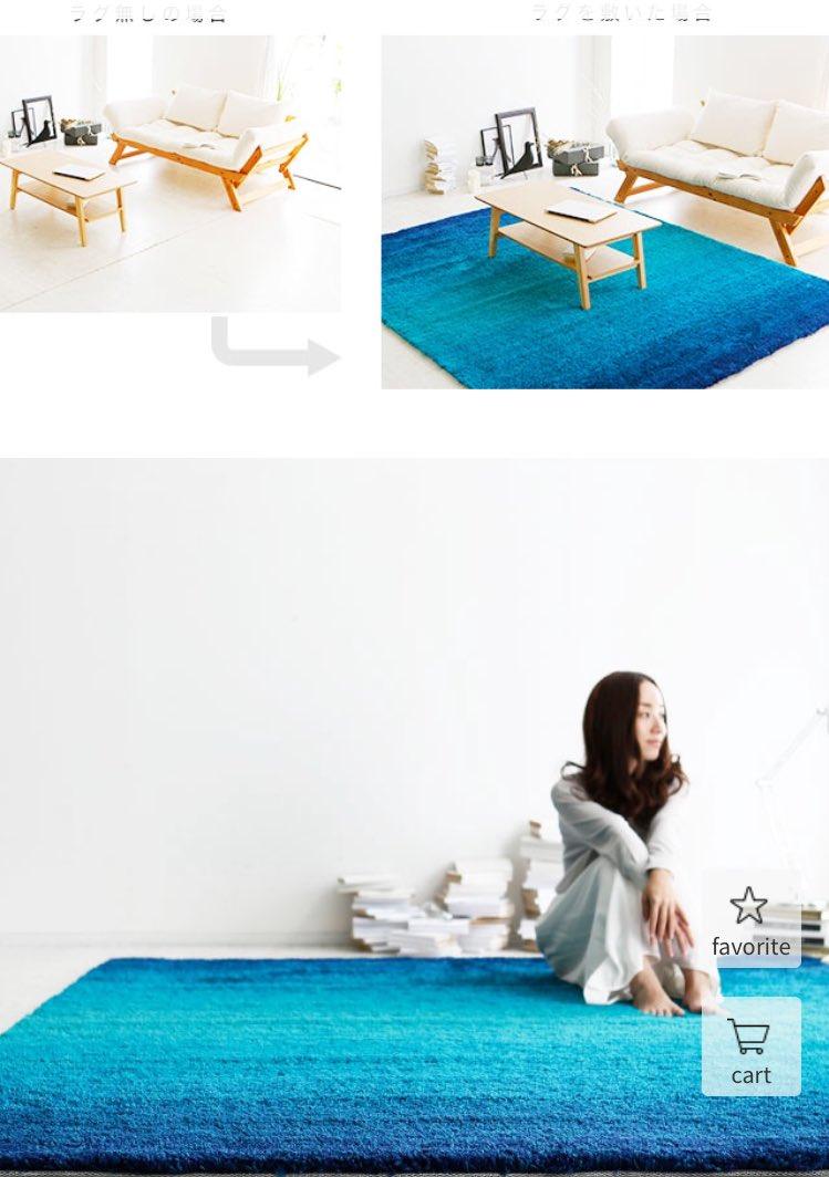 3月から借りる部屋が決まったいぇーい。インテリア探してる時間が1番楽しい。このカーペット誰か買ってくれ。 https://t.co/dspJPENwwF