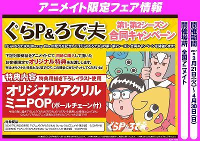 【フェア情報】『『ぐらP&ろで夫』 第1・第2シーズン合同キャンペーン』を3月21日~4月30日開催! #ぐらP&ろで夫