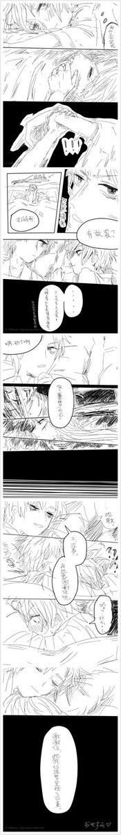 へしんば 中國語注意! a story of my  secretaries(?) One day after work