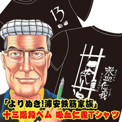 【浦安鉄筋家族グッズ〆切迫る!!】あの怪奇漫画家・十三階段ベムの吸血仁義Tシャツ受注〆切は本日24時!!これを逃せばもう
