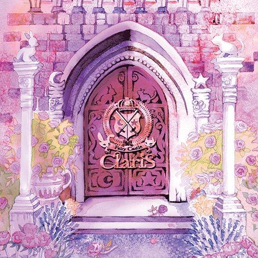 【レビュー】新メンバー・カレン加入後初となるClariSのアルバム『Fairy Castle』。TVアニメ『クオリディア