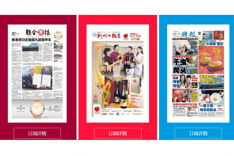 3 SPH Chinese newspapers offer 4 days' free online access to readers during Chinese New Year