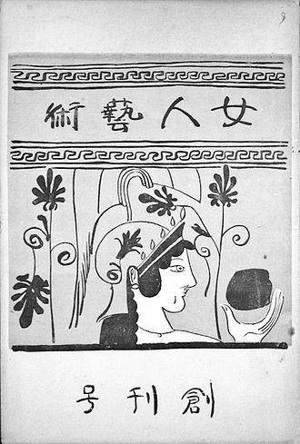 八千代と時雨その3二人は女人芸術(第一次)という文芸誌を創刊する。写真は創刊号。しかし、この雑誌は2号を出版した後、関東