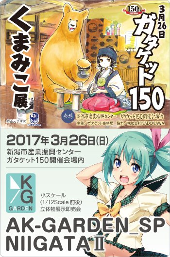 次回開催は、3/25(土)コスプレガタケット44、3/26(日)ガタケット150、会場は新潟市産業振興センターです。ガタ
