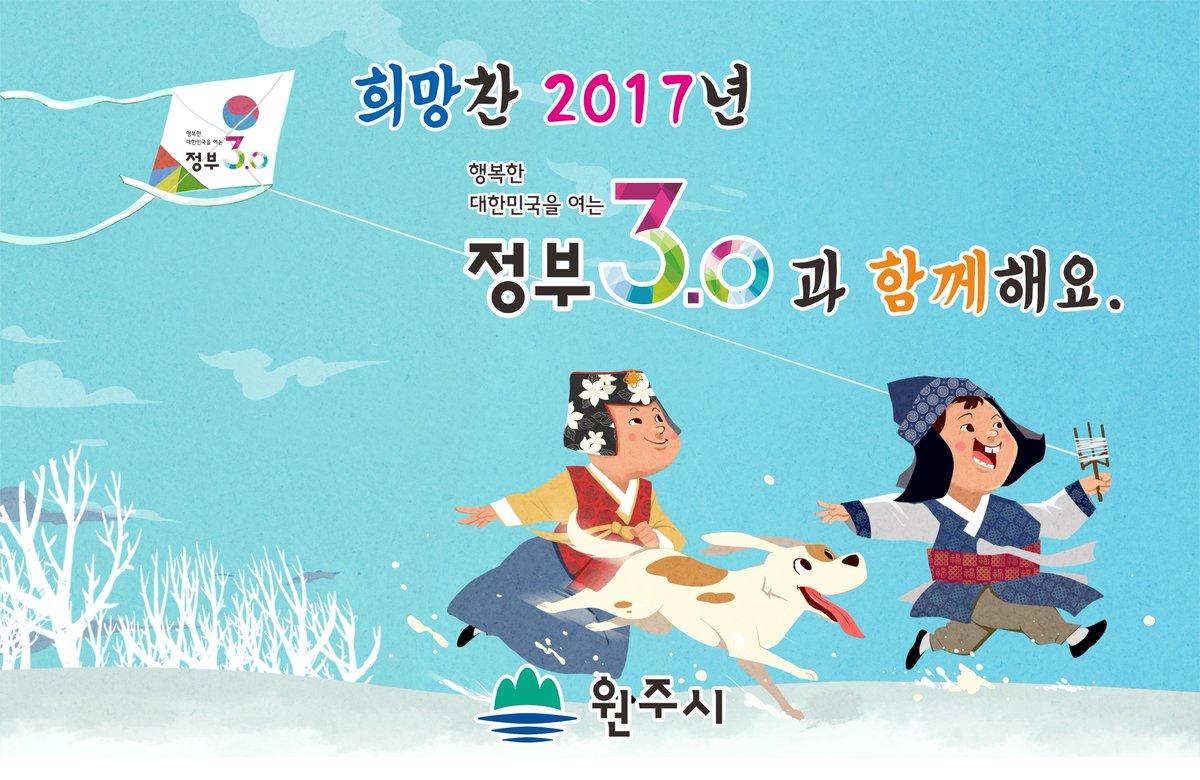 희망찬 2017년 행복한 대한민국을 여는 정부3.0과 함께해요! https://t.co/GeubMga4bF