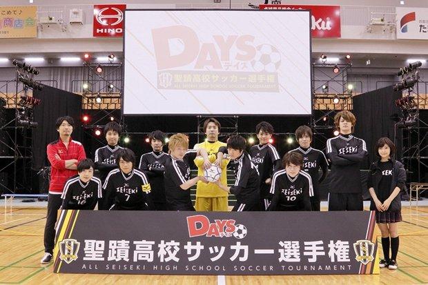 【ニュース】吉永拓斗さん・浪川大輔さんら『DAYS』声優が、フットサル対決を実施! イベント「聖蹟高校サッカー選手権」は