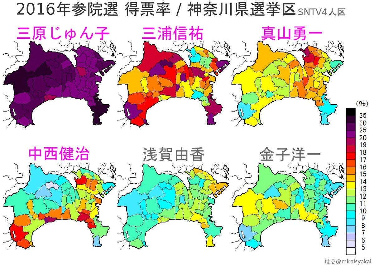 神奈川県選挙区(2016年参院選 ...