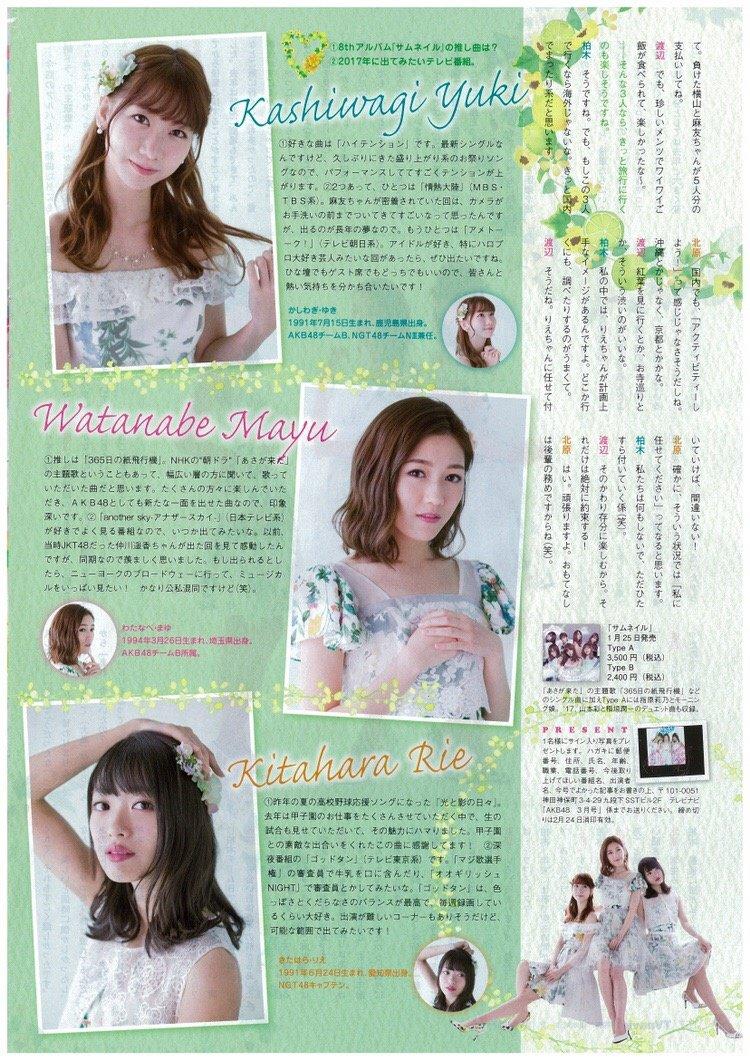 【AKB48/NGT48】柏木由紀応援スレ☆1273【ゆきりん】©2ch.netYouTube動画>18本 ->画像>727枚