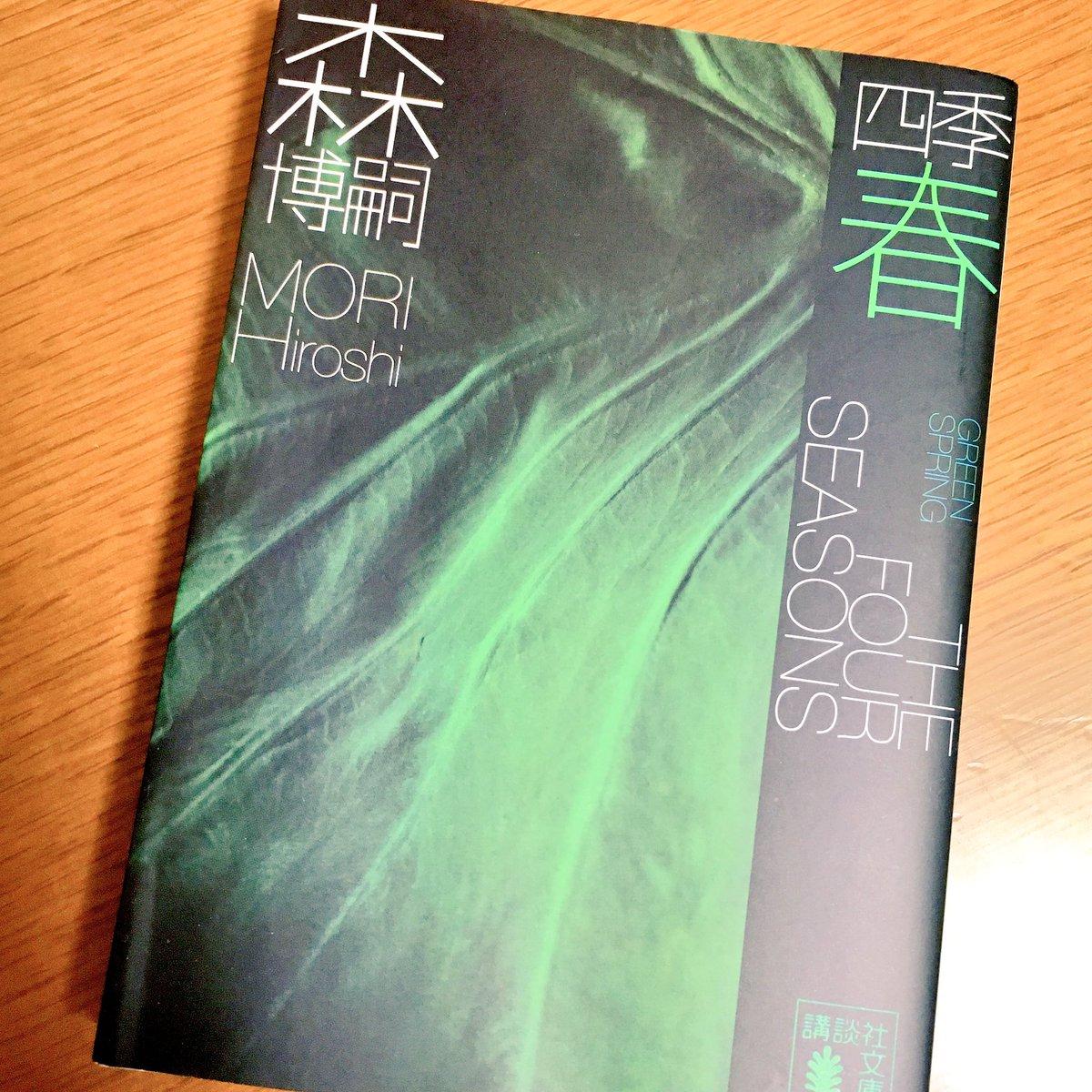 「四季 春」すべてがFになるに登場する天才、真賀田四季の幼少期のお話です。s&mで出てきた時は、得体の知れない怖