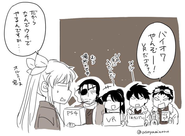【ドリフターズ漫画】VR版バイオ7