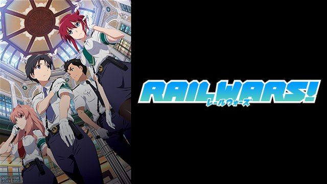 鉄道をテーマにした珍しいアニメ『RAIL WARS!』。アニメも美麗な作画を楽しめるのですが、何よりもまず、原作ライトノ