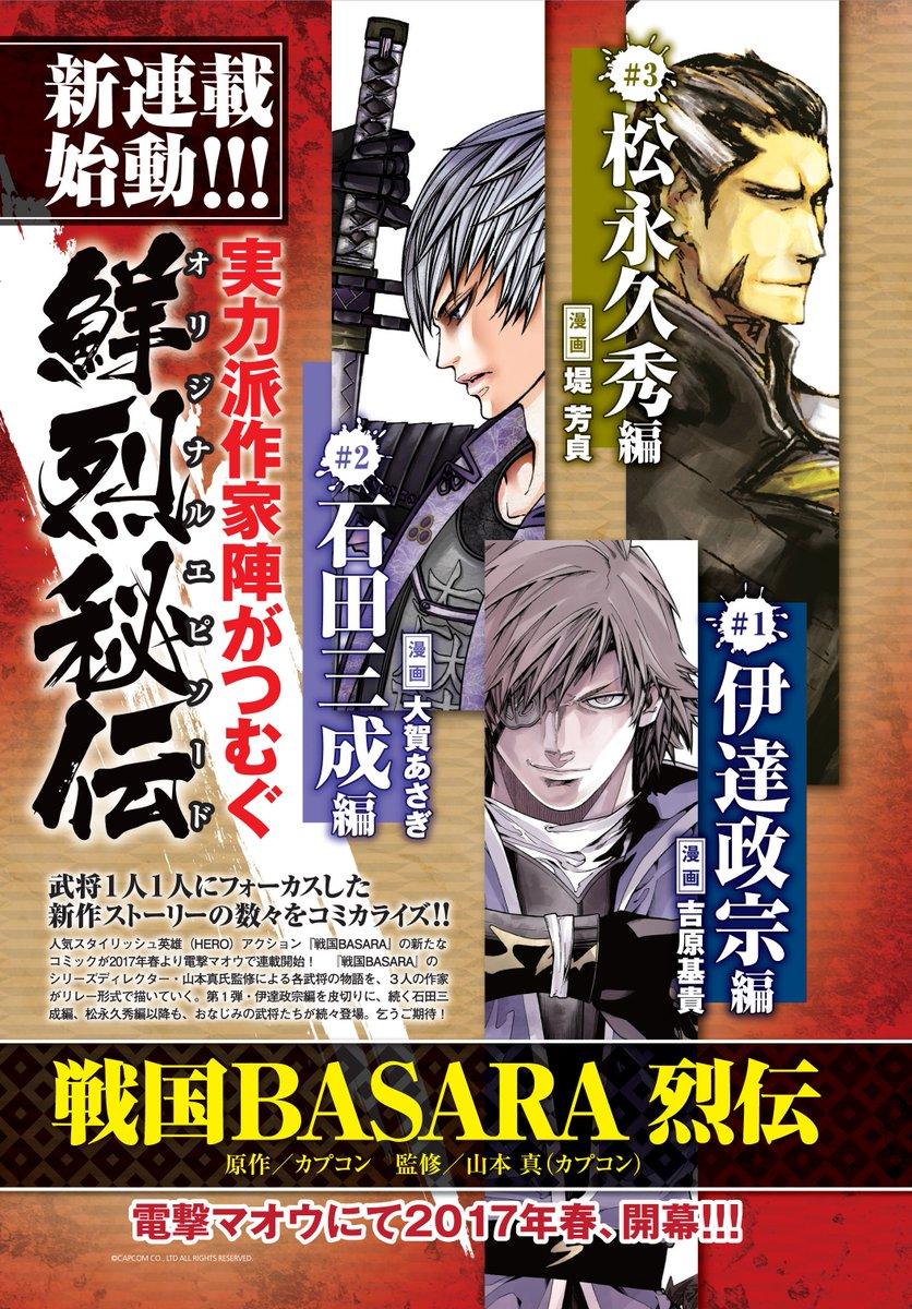 【特報!】新たなBASARAはここから始まる!! 完全オリジナルストーリーで描かれるコミック新連載『戦国BASARA 烈
