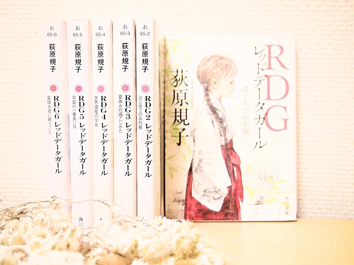 _萩原規子さん。私の大好きな作家さんです◎小4の頃に初めてRDGを読んでからずっと集めてます.*すきすぎて萩原さんの卒業