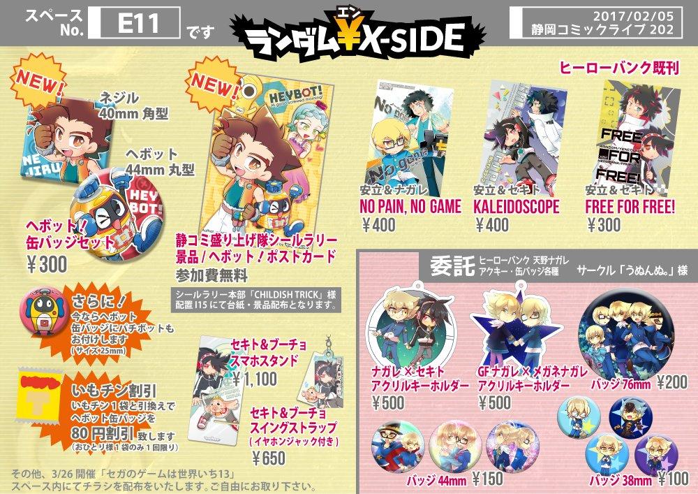 【告知】2/5静岡コミックライブのお品書きはこちら 新作はヘボットポスカと缶バッジです!ヒーローバンクはめりィ様(@_y
