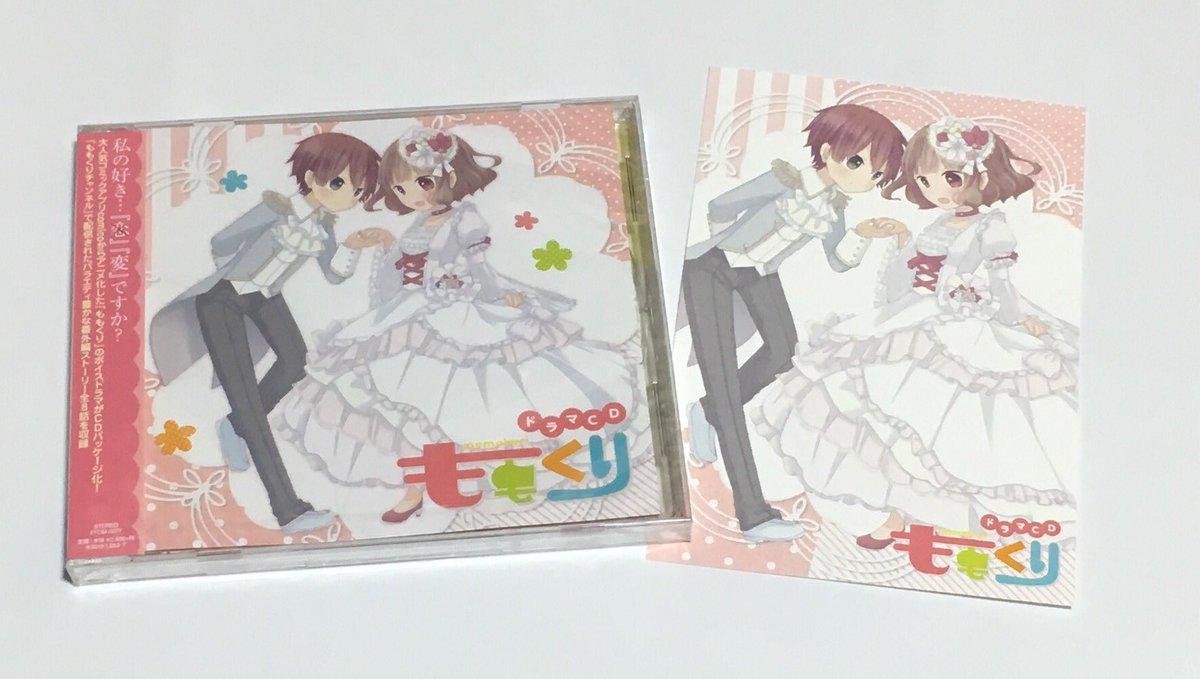 ドラマCD!そしてももくんの生原画…! #momokuri_anime
